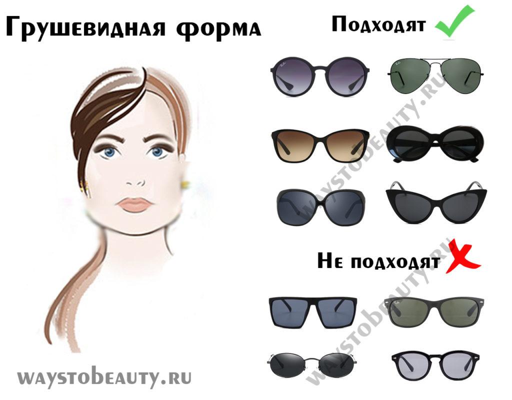 солнцезащитные очки для грушевидного лица