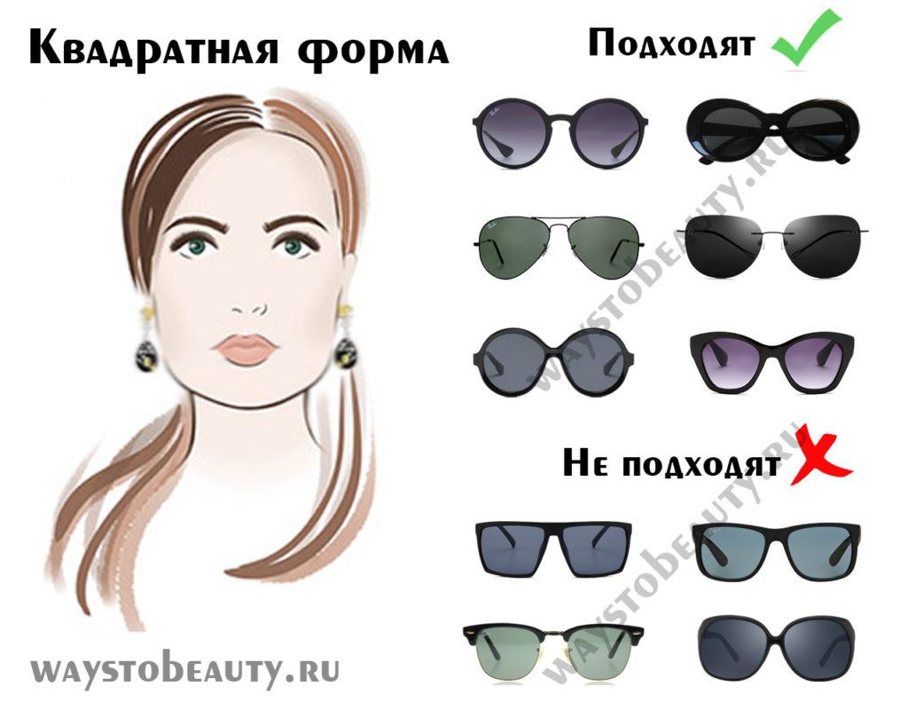 солнцезащитные очки для квадратного лица