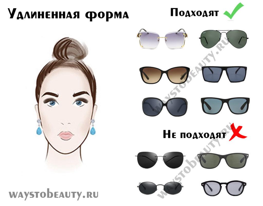 солнцезащитные очки для вытянутого лица
